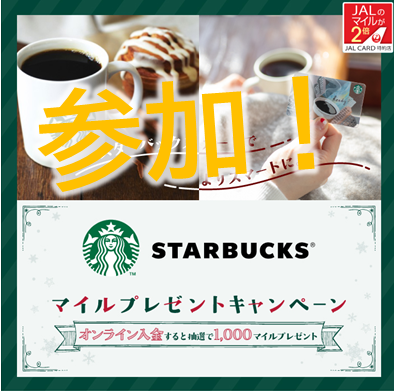 starbucks-jal