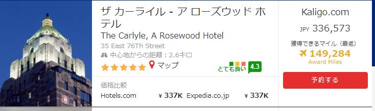 Kaligo-NY-Hotel-UA-Award Miles