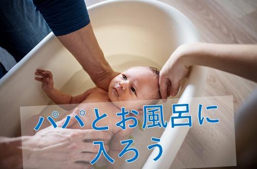 風呂 赤ちゃん 入れ 方 お